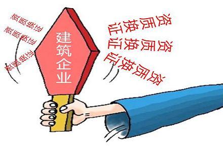 四川:第二十五批建筑业企业资质换证公示